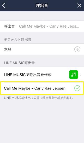 line-line_tyakuuta_started8