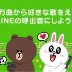 LINE、無料通話の呼出音に音楽を設定できる「LINE着うた」開始!今なら無料キャンペーン中