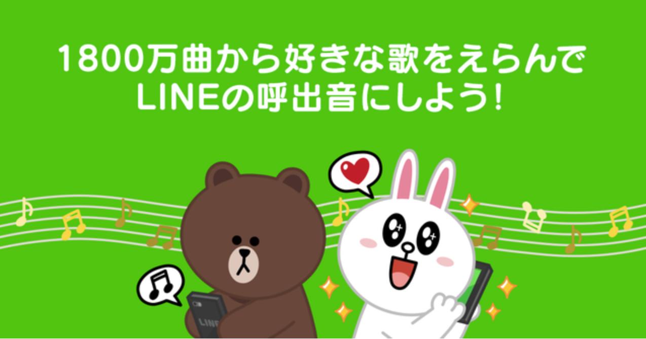 line-line_tyakuuta_started9