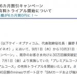 mineo、9〜10月の新規契約者向けにデータ通信料6ヶ月無料キャンペーンを実施!