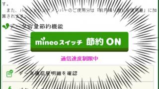 mineoのマイページで「mineoスイッチ」が利用可能に!パケットシェアの加入条件も緩和