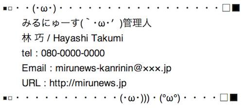 mirunews_signature