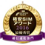 UQmobileが「格安SIMアワード2016」の通信速度部門で最優秀賞を受賞!