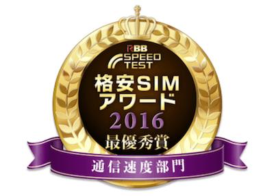 mvno_sim_award_2016-uqmobile_highest_award2