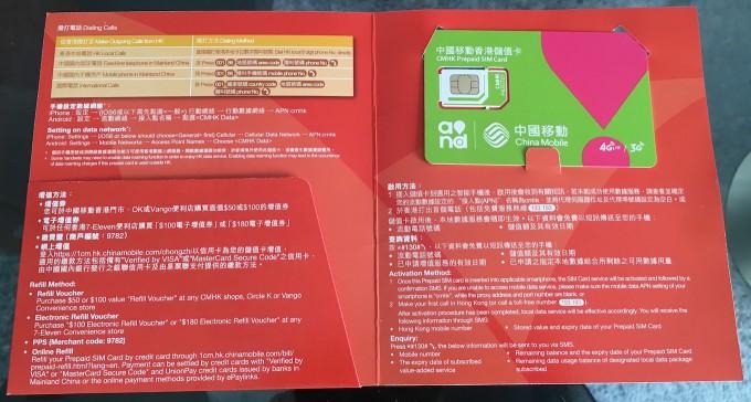 pic-chinamobile-hongkong-simpackage