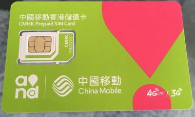 pic-chinamobilehongkong-simcard