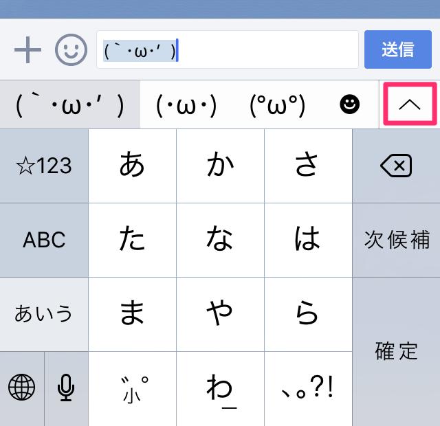 超便利!iPhoneでお気に入りの顔文字(・ω・)をワンタッチで開く裏技