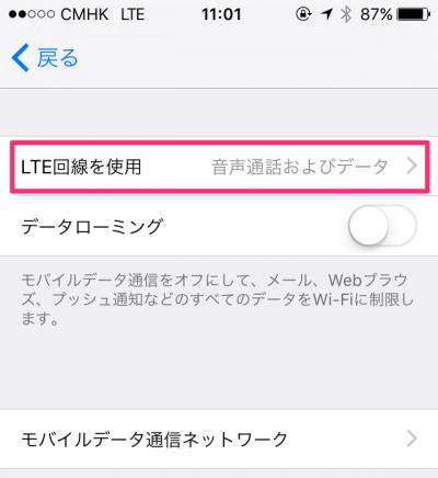 pic-mobiledataconnection-option