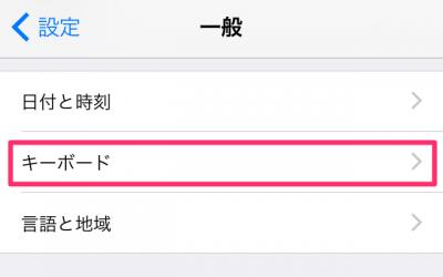 pic-settings-keyboard-select