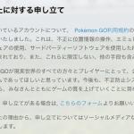 【ポケモンGO】位置情報を偽装したアカウントのBAN(停止)開始!8月12日から