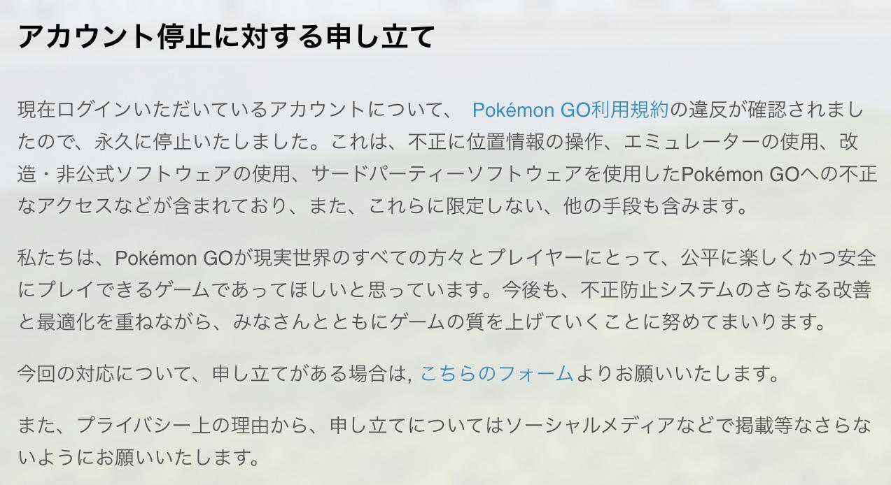 pokemon-go_cheat_account_ban