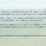 【ポケモンGO】不正行為をしたプレイヤーのアカウント停止について正式に発表