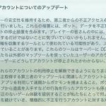 【ポケモンGO】不正行為に対するアカウント停止措置のルールをアップデート