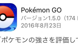 【ポケモンGO】最新版リリース!ポケモンの強さを評価してくれる機能が追加。使用方法は?
