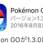 【ポケモンGO】バッテリーセーバーが復活し、ニックネームを一度だけ変更可能に!変更方法も解説