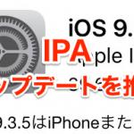 【重要】IPAがiOS9.3.5へのアップデートを推奨!重大なゼロディ脆弱性が発覚