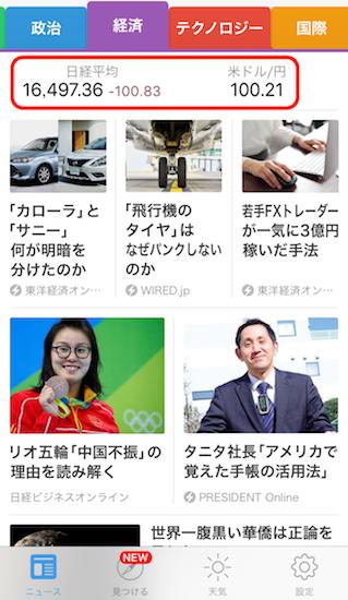 smartnews4.0-new_function1