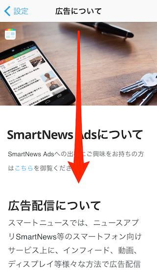 smartnews4.0-new_function13