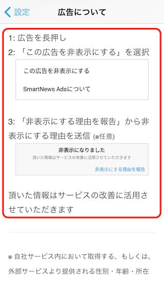 smartnews4.0-new_function14