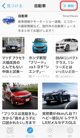 smartnews4.0-new_function3