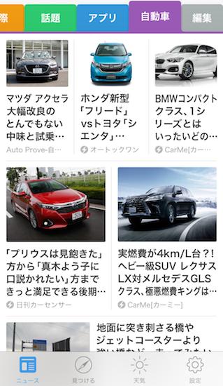 smartnews4.0-new_function4