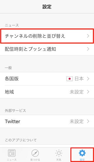 smartnews4.0-new_function5
