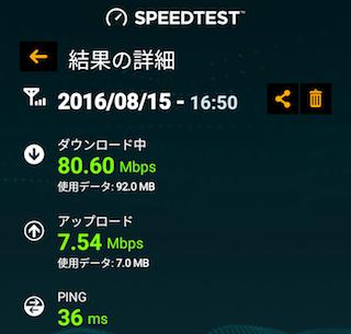 speedtest-arrows_m03_uqmobile1