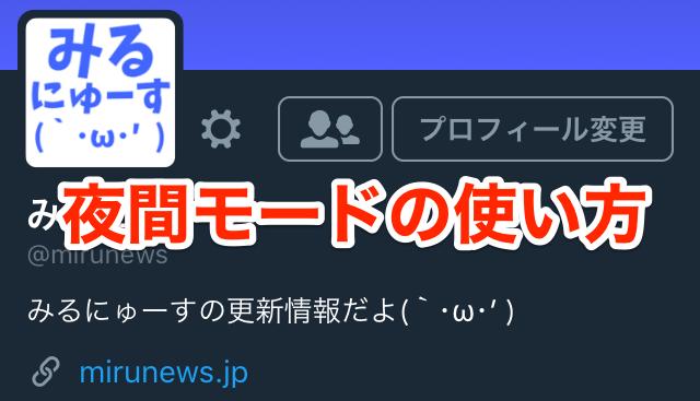 twitter-night_mode