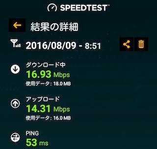 uqmobile_zenfone-go_speedtest_2016aug9