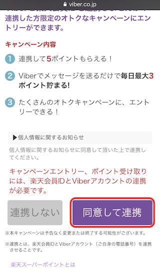 viber-how_to_cooperate_with_rakuten_id2