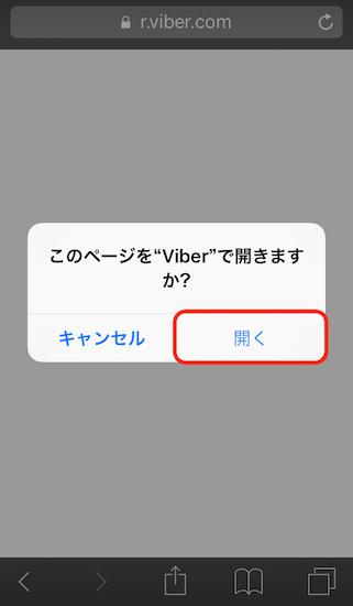 viber-how_to_cooperate_with_rakuten_id4
