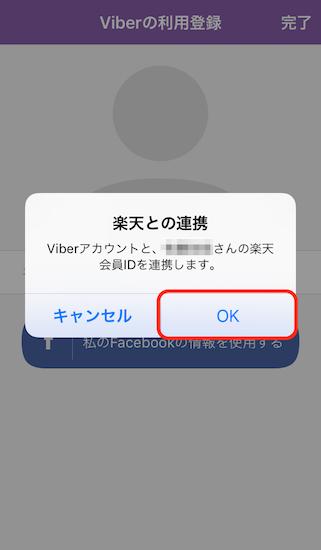 viber-how_to_cooperate_with_rakuten_id5