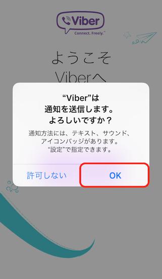 viber-how_to_set1