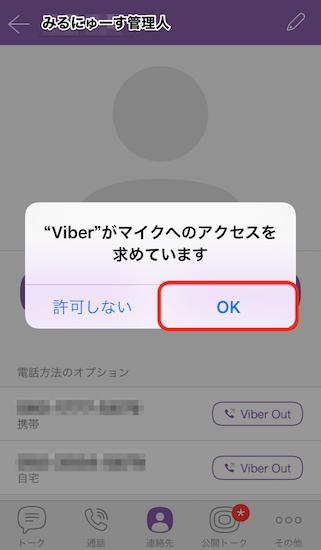 viber-how_to_set11