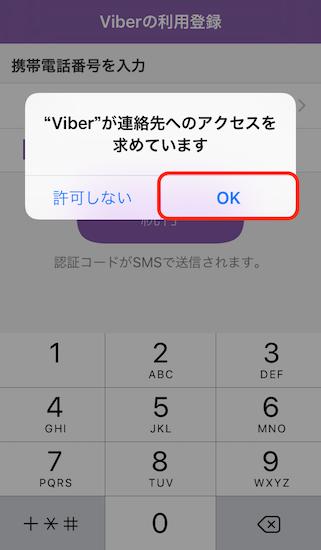 viber-how_to_set4