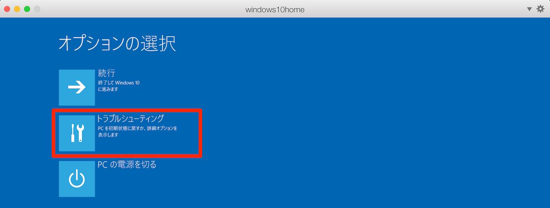 windows10_anniversary_update-how_to_return_to_before_build2