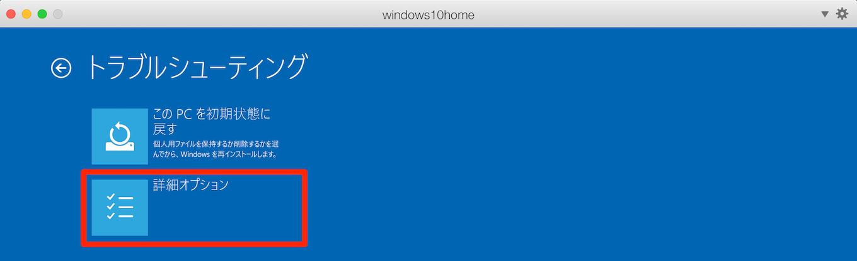 windows10_anniversary_update-how_to_return_to_before_build3