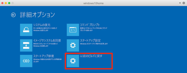 windows10_anniversary_update-how_to_return_to_before_build4