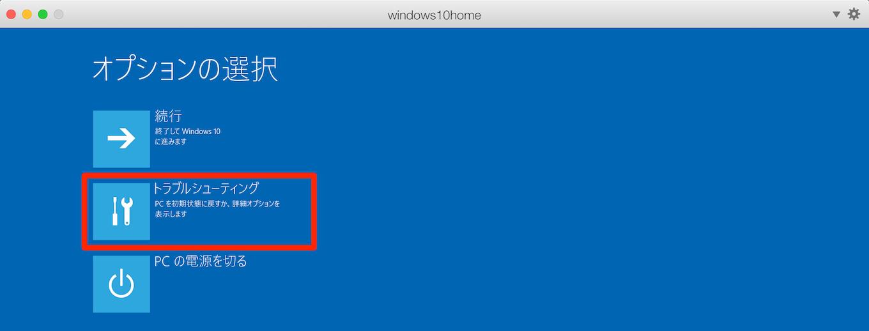 windows10_anniversary_update-how_to_return_to_before_build5