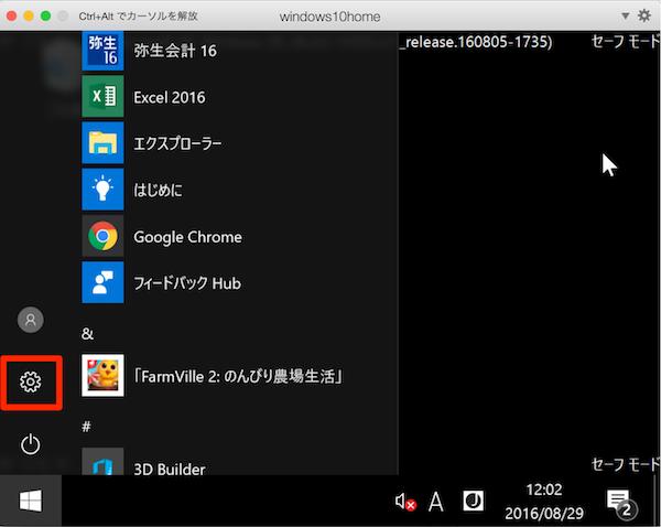 windows10_anniversary_update-how_to_return_to_before_build6