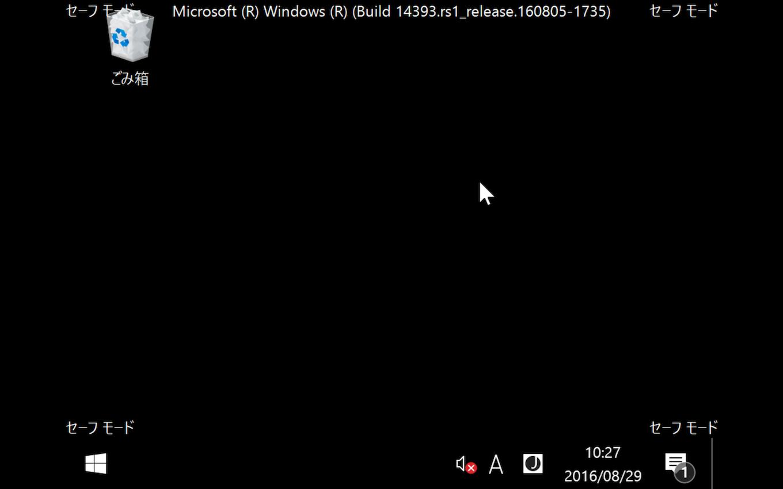 windows10_anniversary_update-how_to_start_windows10_in_safe_mode10