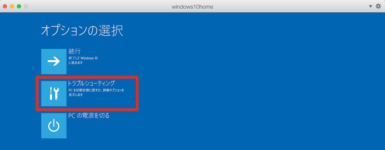 windows10_anniversary_update-how_to_start_windows10_in_safe_mode4
