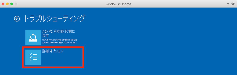windows10_anniversary_update-how_to_start_windows10_in_safe_mode5