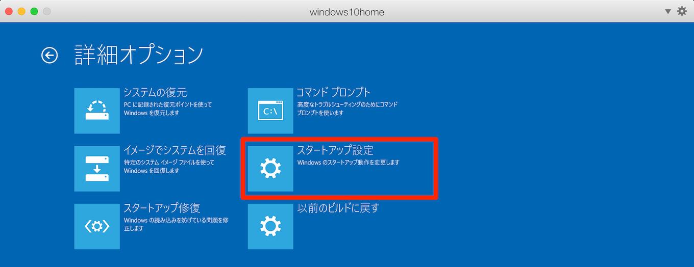 windows10_anniversary_update-how_to_start_windows10_in_safe_mode6