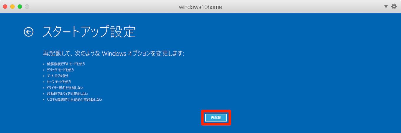 windows10_anniversary_update-how_to_start_windows10_in_safe_mode7