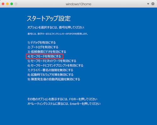 windows10_anniversary_update-how_to_start_windows10_in_safe_mode8