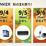 Anker、充電・オーディオ・家電カテゴリの人気製品を大セール中!9/6まで3日間連続で実施