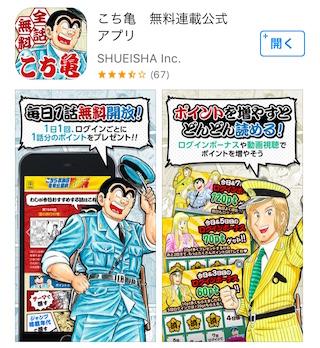 app_store-kochikame_apps