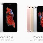 急げ!Apple、iPhone6s/SE、iPad Proなどを値下げ ストレージラインナップも変更