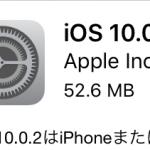 iPhone7/SE/5s(iOS10.0.2)の動作確認!UQは爆速、mineoとDMMは10弱〜20Mbps台